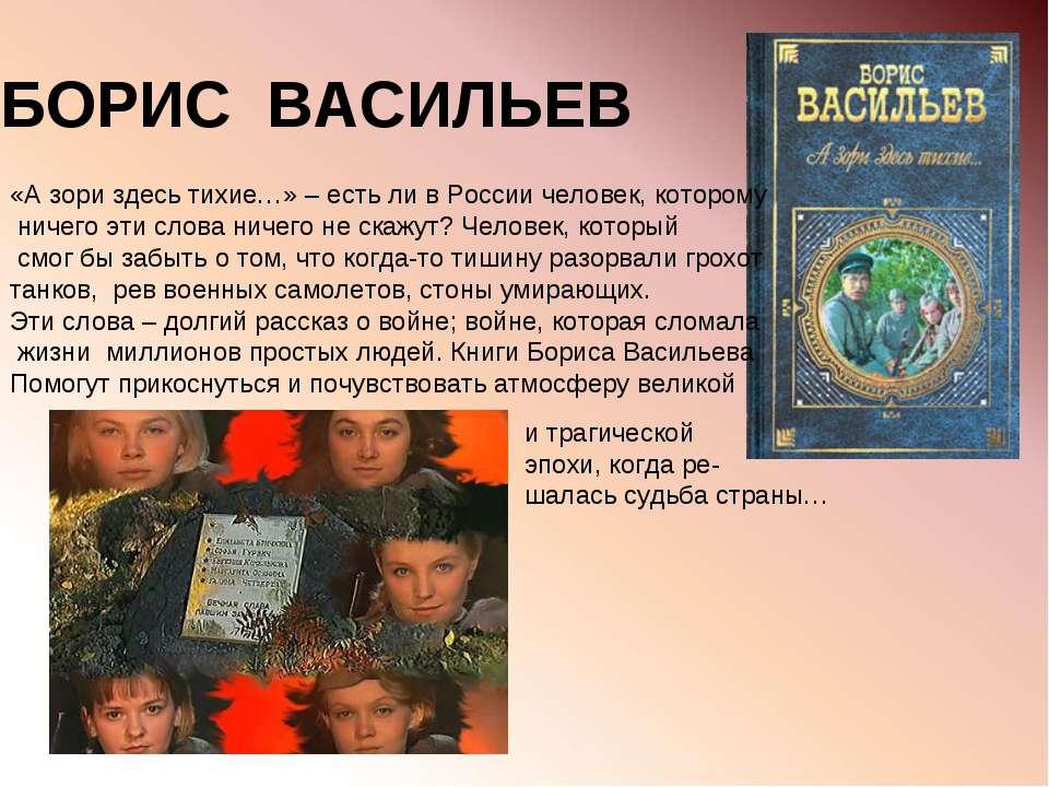 БОРИС ВАСИЛЬЕВ «А зори здесь тихие…» – есть ли в России человек, которому нич...