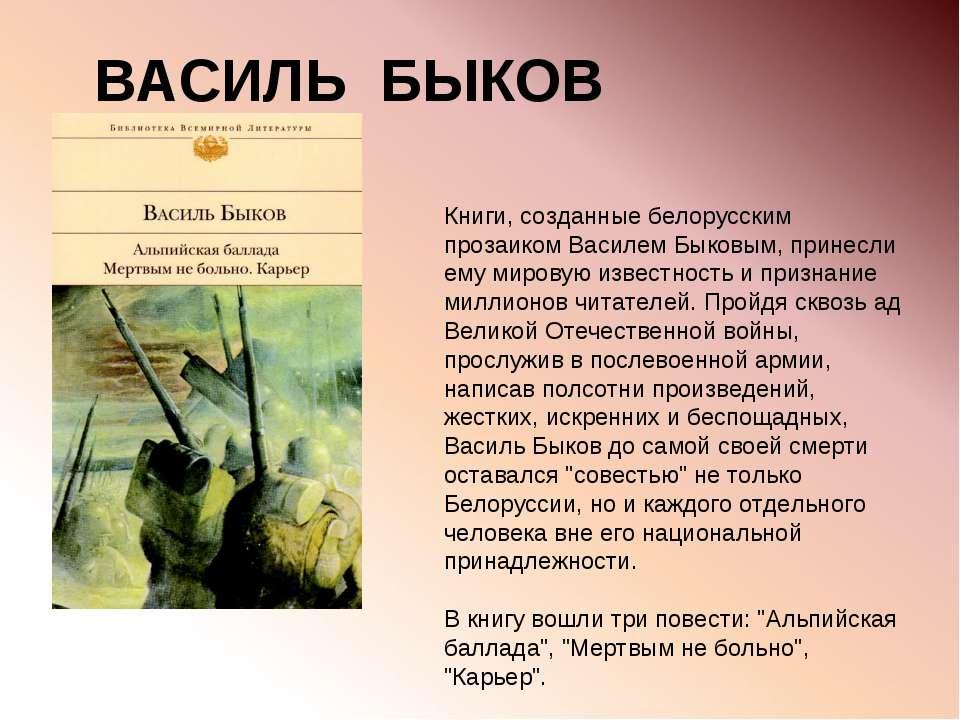Книги, созданные белорусским прозаиком Василем Быковым, принесли ему мировую ...