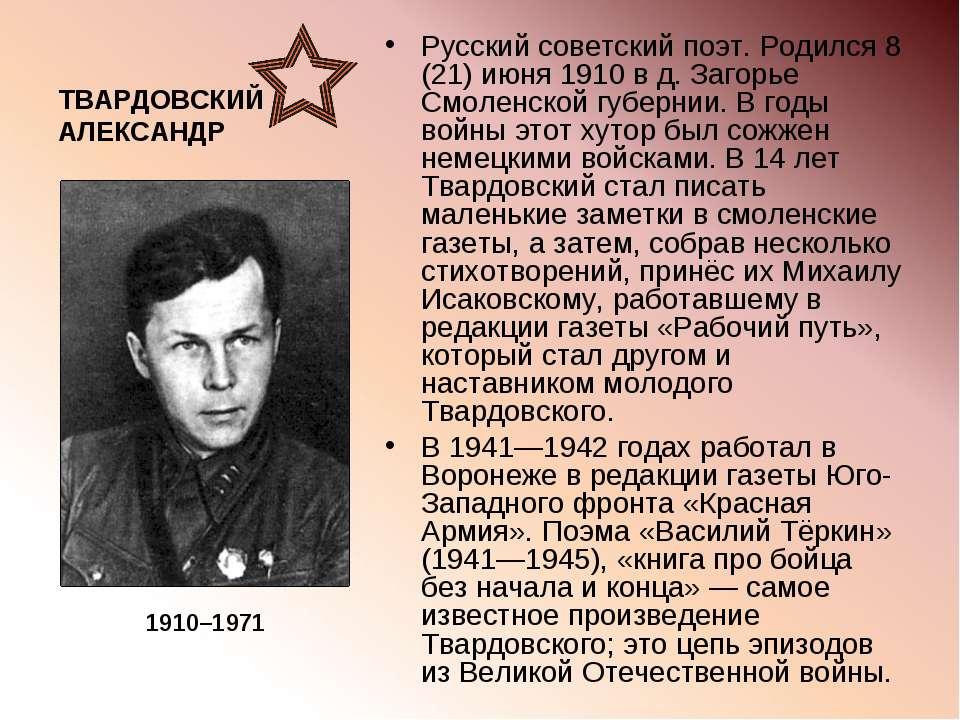 ТВАРДОВСКИЙ АЛЕКСАНДР Русский советский поэт. Родился 8 (21) июня 1910 в д. З...