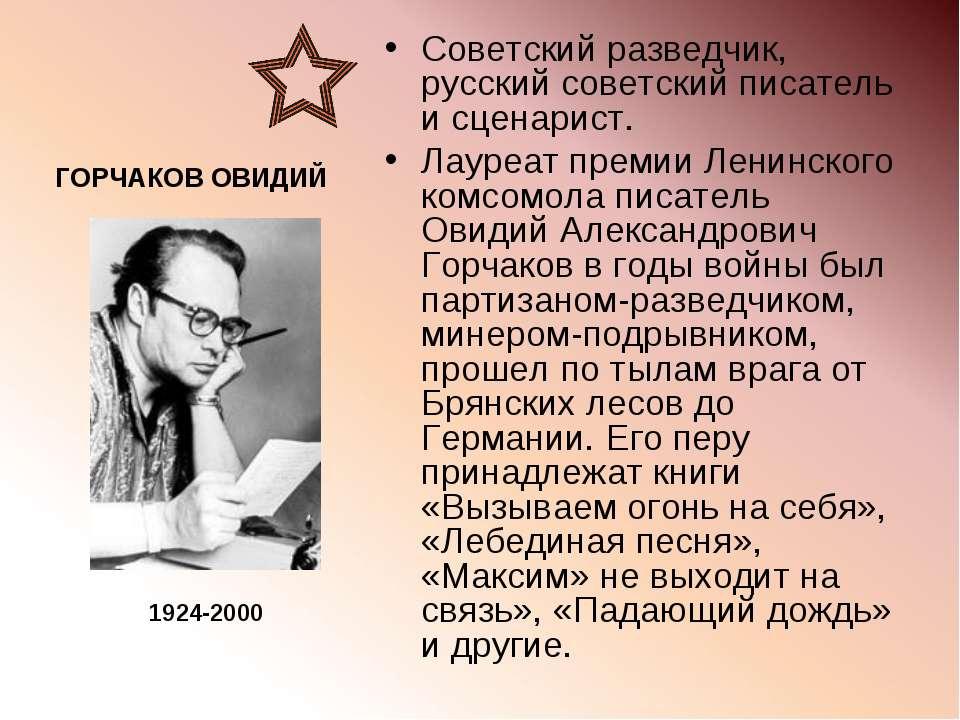 ГОРЧАКОВ ОВИДИЙ Советский разведчик, русский советский писатель и сценарист. ...