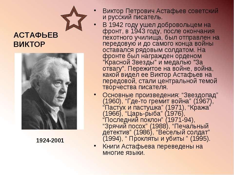 АСТАФЬЕВ ВИКТОР Виктор Петрович Астафьев советский и русский писатель. В 1942...