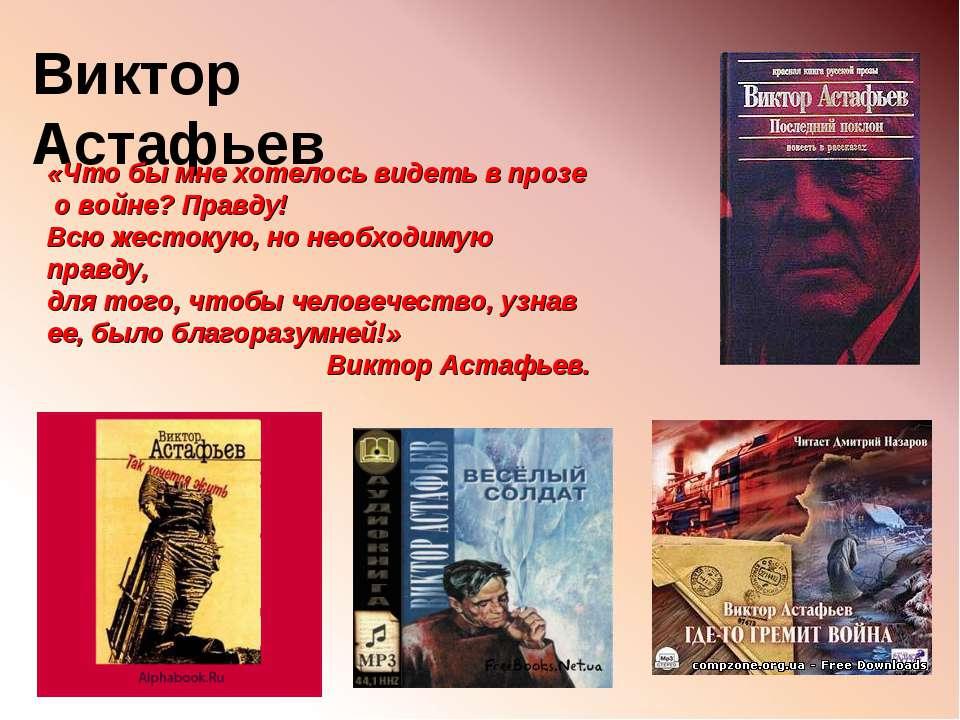 Виктор Астафьев «Что бы мне хотелось видеть в прозе о войне? Правду! Всю жест...
