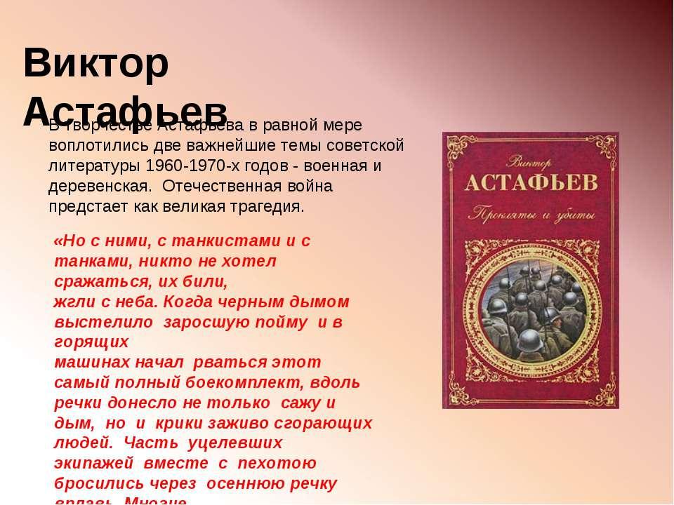 Виктор Астафьев В творчестве Астафьева в равной мере воплотились две важнейши...