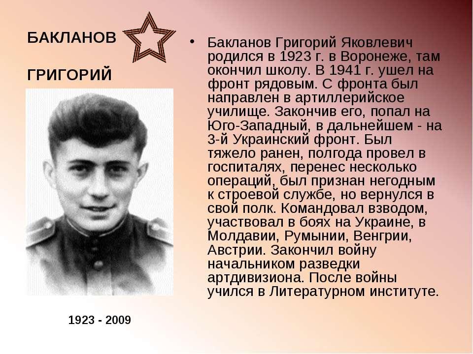 БАКЛАНОВ ГРИГОРИЙ Бакланов Григорий Яковлевич родился в 1923 г. в Воронеже, т...