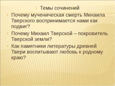 Темы сочинений Почему мученическая смерть Михаила Тверского воспринимается на...