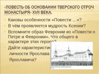 Каковы особенности «Повести …»? В чём проявляется мудрость Ксении? Вспомните ...