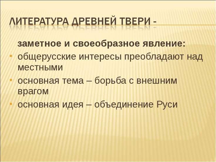 заметное и своеобразное явление: общерусские интересы преобладают над местным...