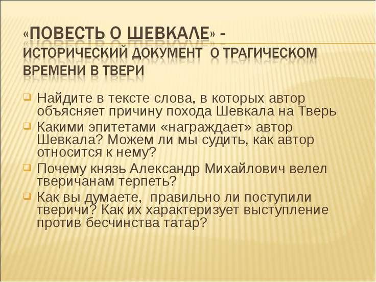Найдите в тексте слова, в которых автор объясняет причину похода Шевкала на Т...