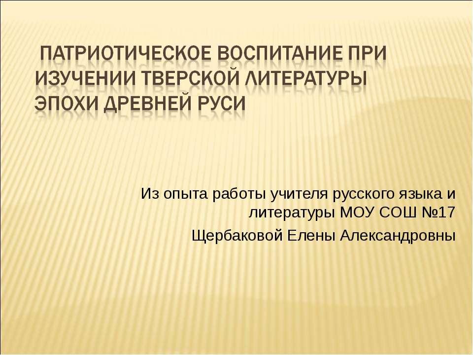 Из опыта работы учителя русского языка и литературы МОУ СОШ №17 Щербаковой Ел...