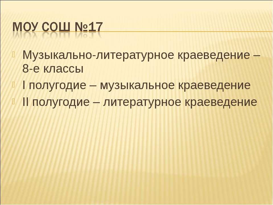 Музыкально-литературное краеведение – 8-е классы I полугодие – музыкальное кр...