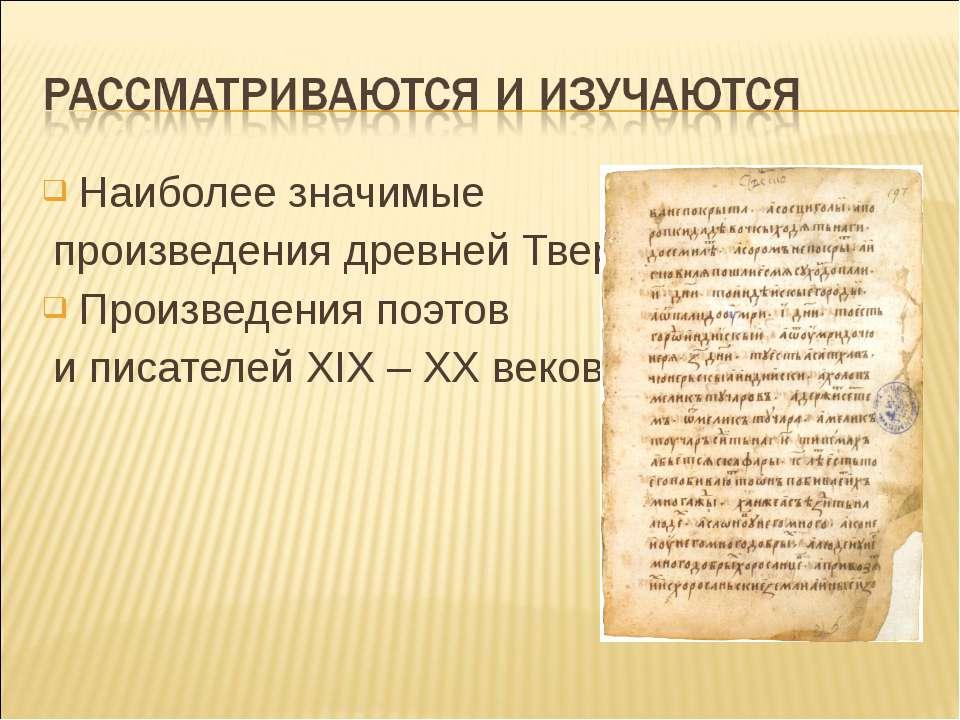 Наиболее значимые произведения древней Твери Произведения поэтов и писателей ...