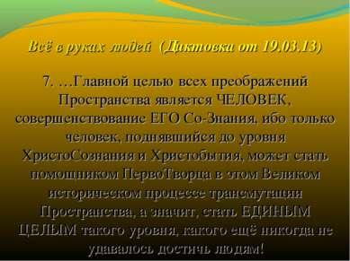 Всё в руках людей (Диктовка от 19.03.13) 7. …Главной целью всех преображений...
