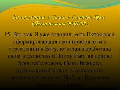 Во имя Отца, и Сына, и Святаго Духа  (Диктовка от 09.07.08) 15. Вы, как Я уж...