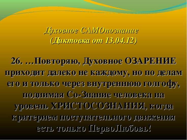Духовное САМОпознание  (Диктовка от 13.04.12) 26. …Повторяю, Духовное ОЗАРЕН...