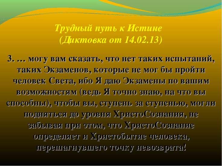 Трудный путь к Истине  (Диктовка от 14.02.13) 3. … могу вам сказать, что нет...