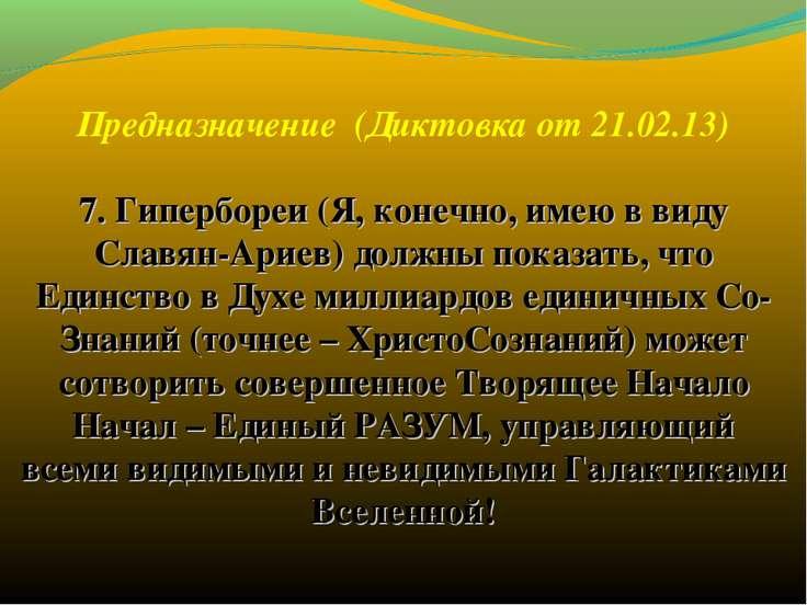 Предназначение (Диктовка от 21.02.13) 7. Гипербореи (Я, конечно, имею в виду...