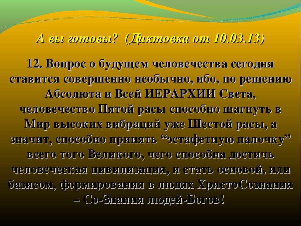 А вы готовы? (Диктовка от 10.03.13) 12. Вопрос о будущем человечества сегодн...