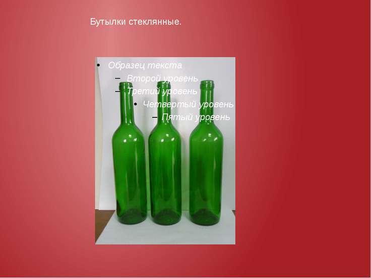 Бутылки стеклянные.