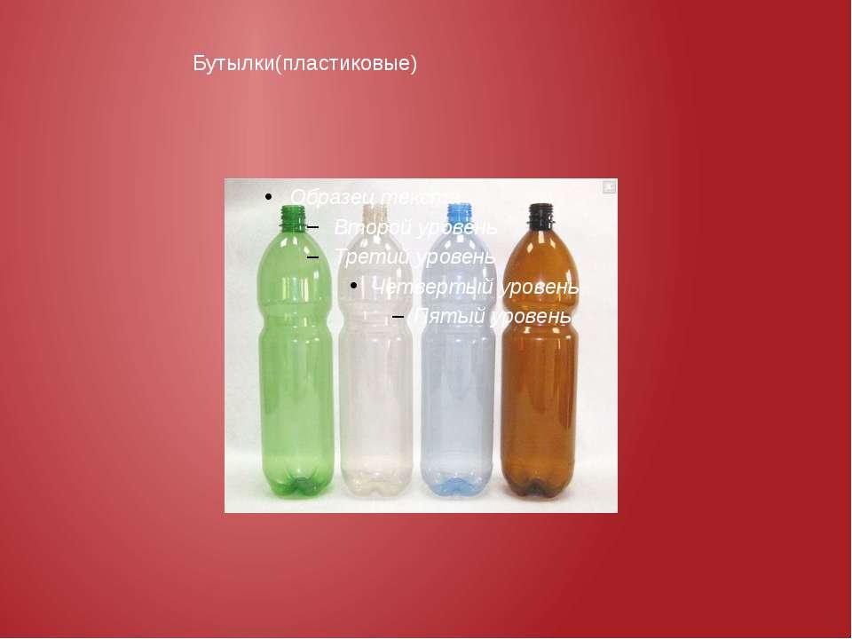 Бутылки(пластиковые)
