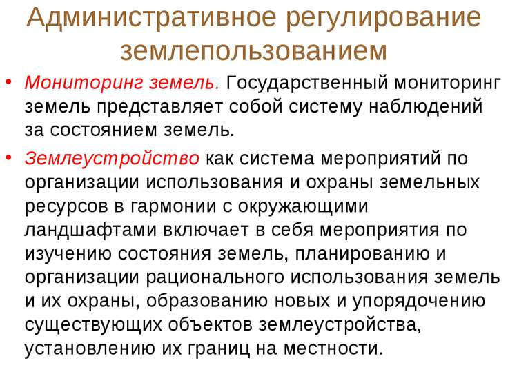 Административное регулирование землепользованием Мониторинг земель. Государст...