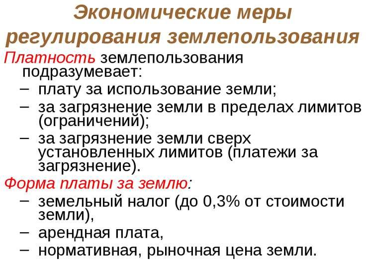 Экономические меры регулирования землепользования Платность землепользования ...
