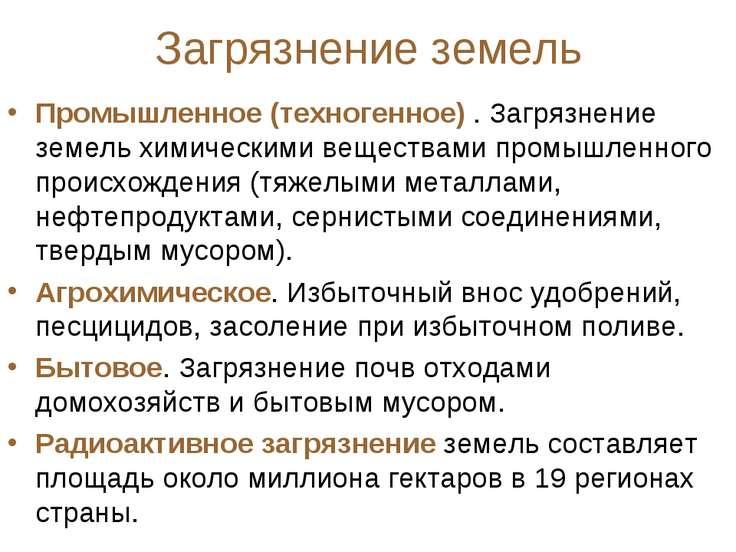 Загрязнение земель Промышленное (техногенное) . Загрязнение земель химическим...