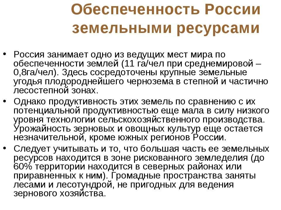 Обеспеченность России земельными ресурсами Россия занимает одно из ведущих ме...