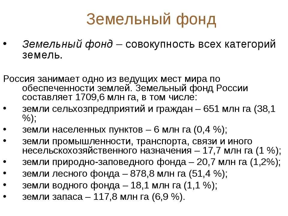 Земельный фонд Земельный фонд – совокупность всех категорий земель. Россия за...