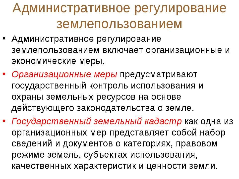 Административное регулирование землепользованием Административное регулирован...