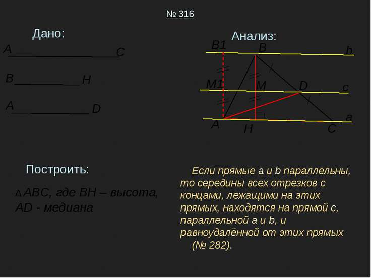 Дано: № 316 Построить: ∆ ABC, где BH – высота, AD - медиана Анализ: A B C D A...