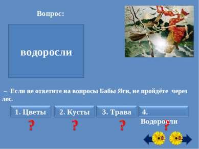 - Какие растения первыми появились на Земле? водоросли – Если не ответите на ...