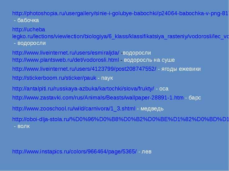http://photoshopia.ru/usergallery/sinie-i-golubye-babochki/p24064-babochka-v-...