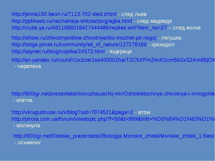 http://jenna150.beon.ru/7113-702-sled.zhtml - след льва http://ppt4web.ru/nac...