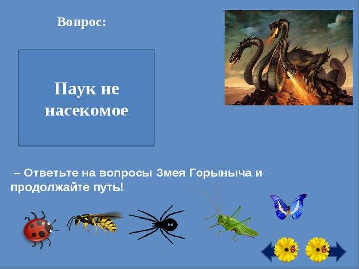 Вопрос: – Ответьте на вопросы Змея Горыныча и продолжайте путь! Все ли здесь ...