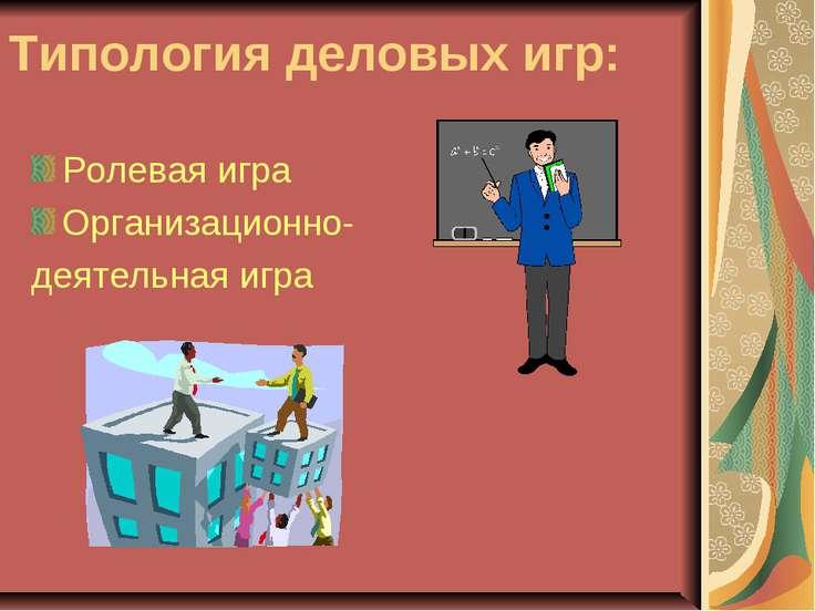 Типология деловых игр: Ролевая игра Организационно- деятельная игра