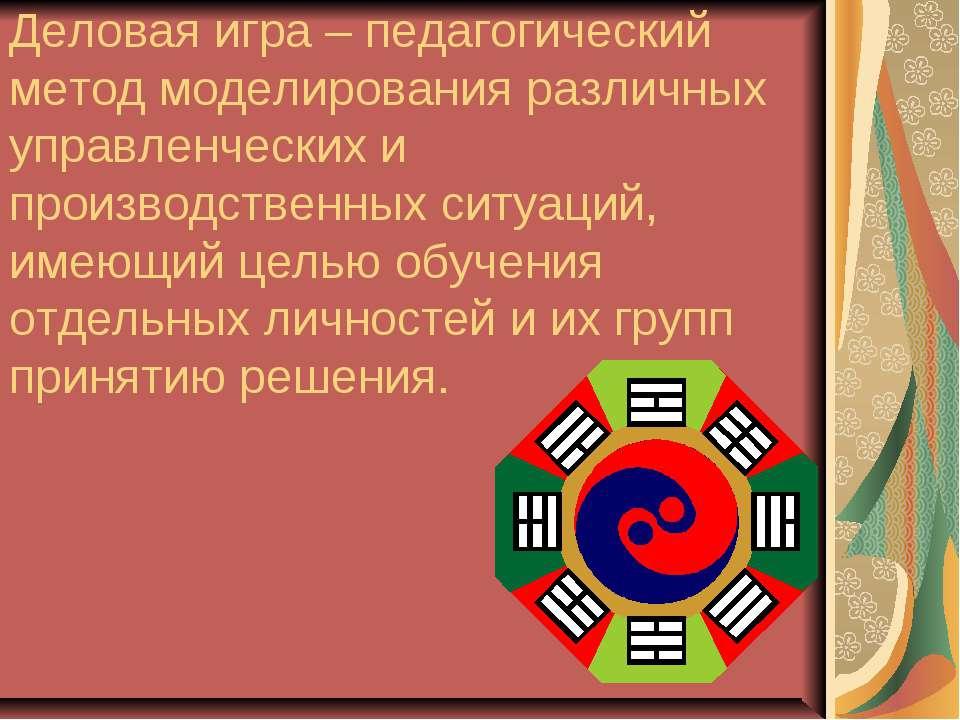 Деловая игра – педагогический метод моделирования различных управленческих и ...