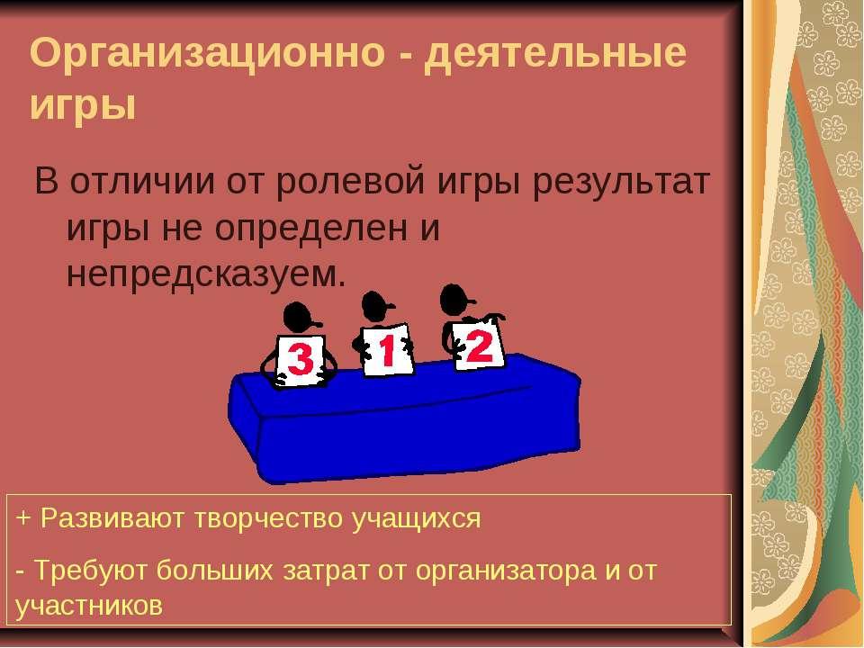 Организационно - деятельные игры В отличии от ролевой игры результат игры не ...