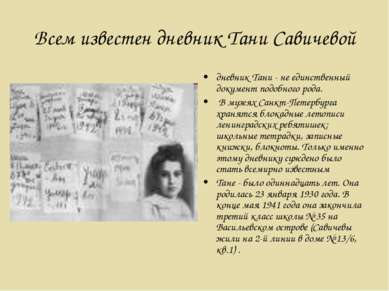 Всем известен дневник Тани Савичевой дневник Тани - не единственный документ ...