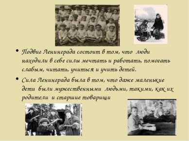Подвиг Ленинграда состоит в том, что люди находили в себе силы мечтать и рабо...