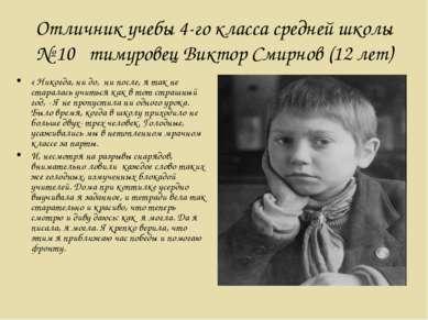 Отличник учебы 4-го класса средней школы № 10 тимуровец Виктор Смирнов (12 ле...