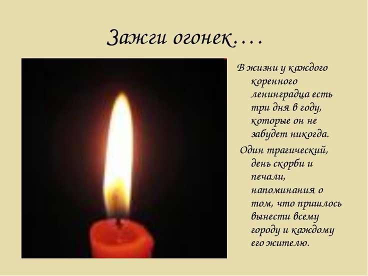 Зажги огонек…. В жизни у каждого коренного ленинградца есть три дня в году, к...