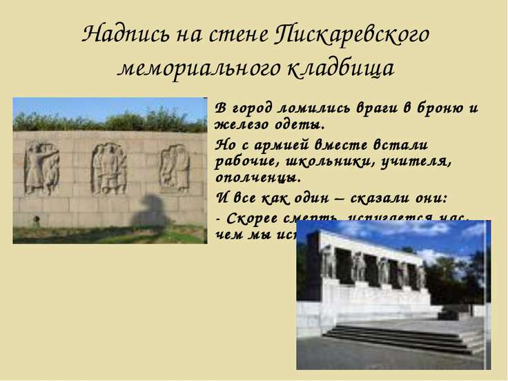 Надпись на стене Пискаревского мемориального кладбища В город ломились враги ...