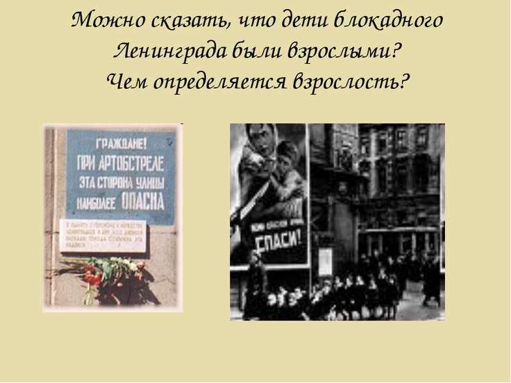 Можно сказать, что дети блокадного Ленинграда были взрослыми? Чем определяетс...