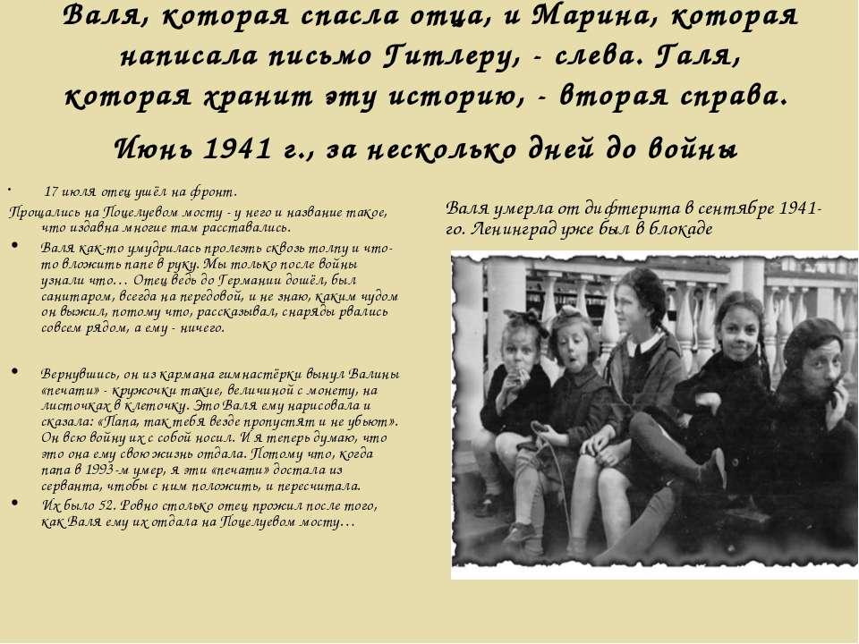 Валя, которая спасла отца, и Марина, которая написала письмо Гитлеру, - слева...