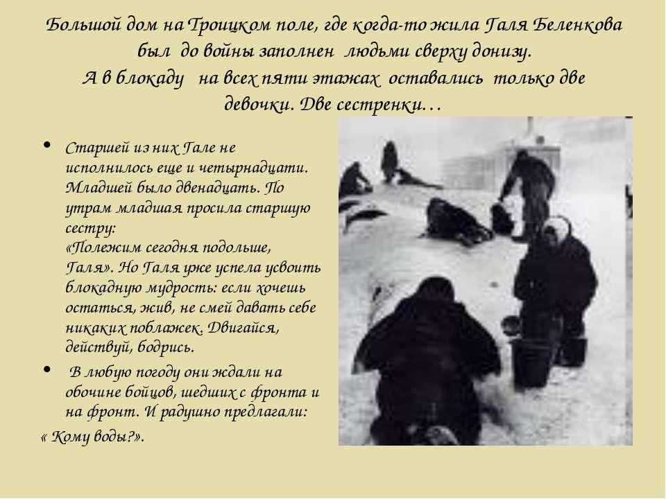 Большой дом на Троицком поле, где когда-то жила Галя Беленкова был до войны з...