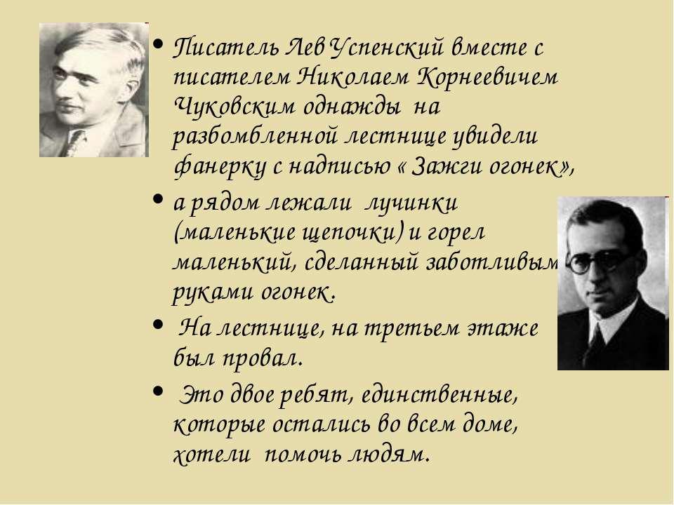 Писатель Лев Успенский вместе с писателем Николаем Корнеевичем Чуковским одна...
