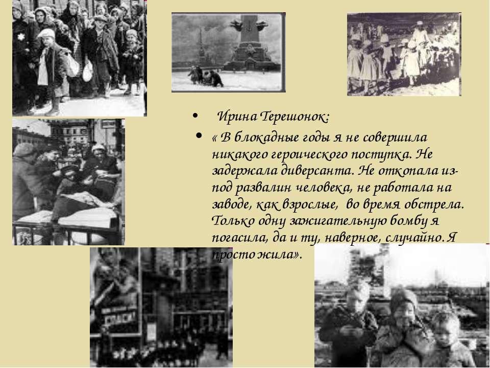 Ирина Терешонок: « В блокадные годы я не совершила никакого героического пост...