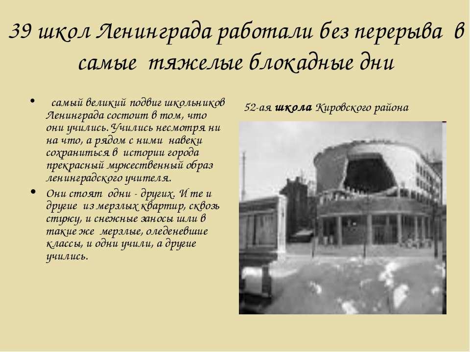 39 школ Ленинграда работали без перерыва в самые тяжелые блокадные дни самый ...