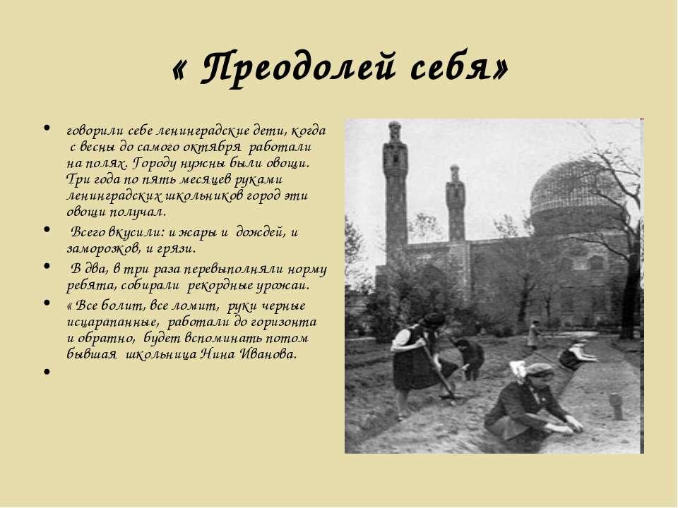 « Преодолей себя» говорили себе ленинградские дети, когда с весны до самого о...