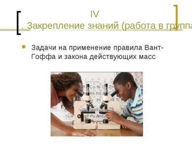 IV. Закрепление знаний (работа в группах, тестирование). Задачи на применение...